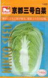 日光種苗 京都三号白菜 約1500粒 【1422】【秋】 【郵送対応】