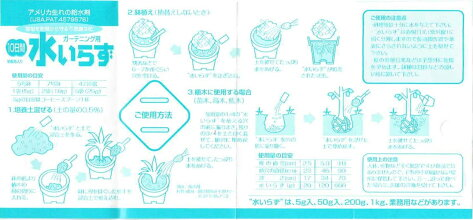 ガーデニング用10日間水いらず50g【郵送対応】