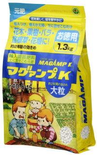 クラピアにおすすめの緩効性肥料【マグアンプK大粒1.3kg入】