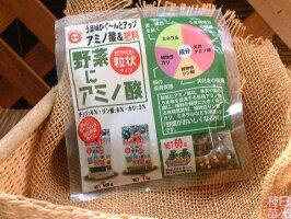 野菜にアミノ酸60g入