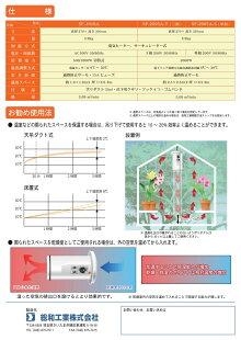 吊り下げ式電気温風器SF−1016A型(100V家庭用コンセント用)