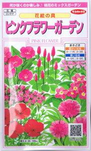 サカタのタネ ピンクフラワーガーデン・花絵の具 【郵送対応】