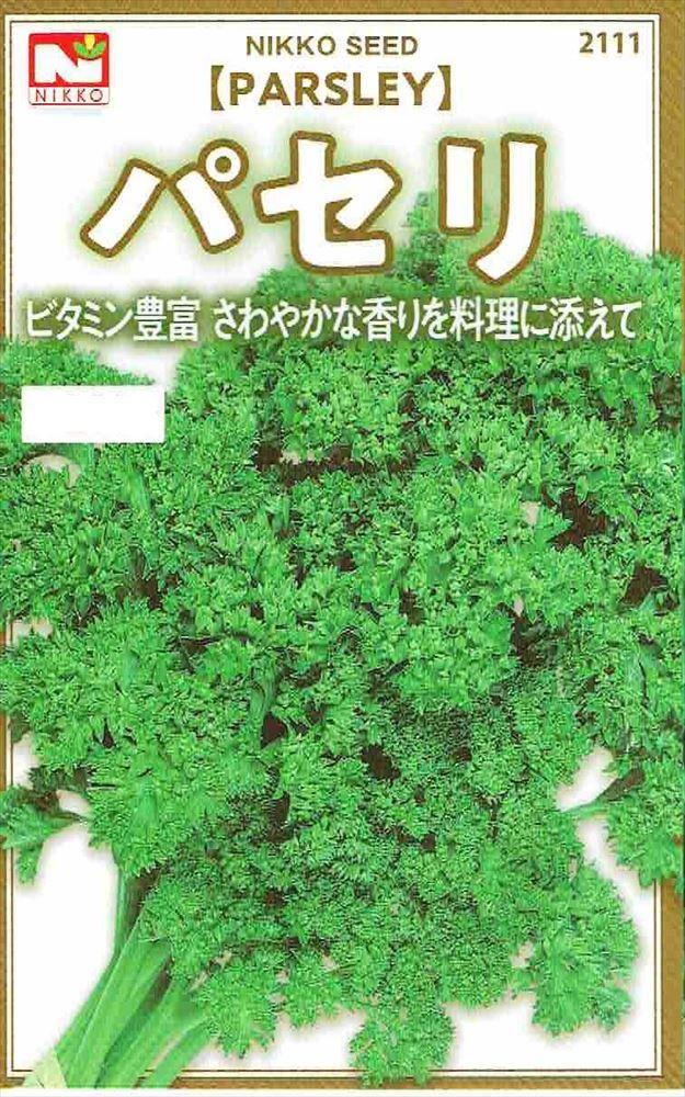 日光種苗 パセリー 3mL 【2111】【春・秋】 【郵送対応】