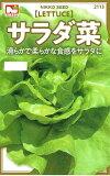 日光種苗 サラダ菜 3mL 【2113】【春・秋】 【郵送対応】