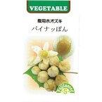 藤田種子 食用ホオズキ パイナッぽん 約30粒 【郵送対応】