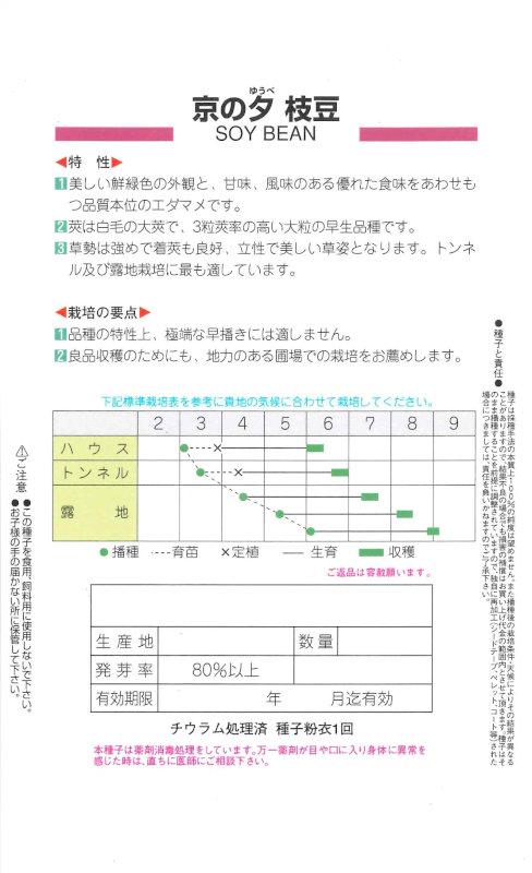 丸種 えだまめ 京の夕 20ml【郵送対応】