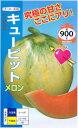 ナント種苗 メロン・キューピット 約8粒 【郵送対応】