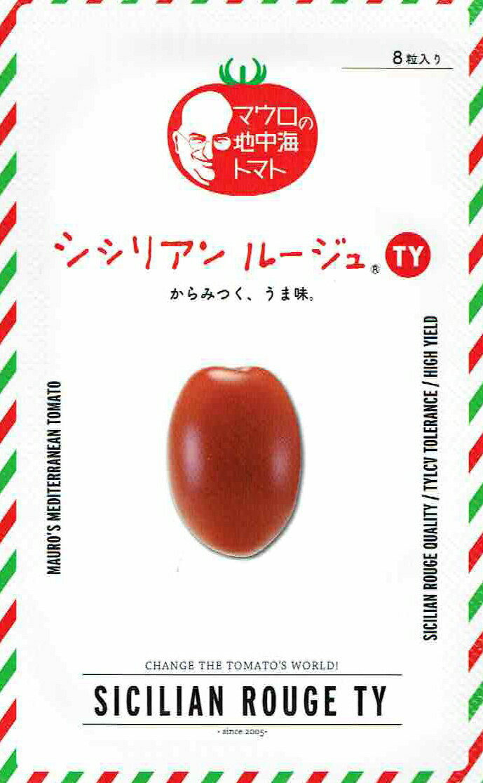 地中海トマト シシリアンルージュTY 約8粒【郵送対応】