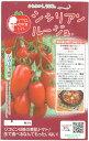 マウロの地中海トマト シシリアンルージュ 約8粒