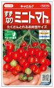 【種子】サカタのタネ トマト キャロル7 約16粒