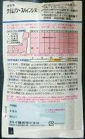 タキイ種苗オクラクリムソン・スパインレス約1,000粒【郵送対応】