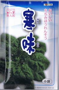 トキタ種苗 寒味(かんあじ) 30ml