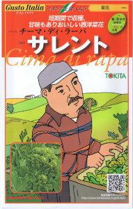 トキタ種苗グストイタリアサレント約80粒