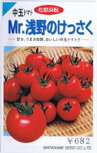 トマト・Mr.浅野のけっさく約20粒