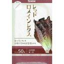 横浜植木 レッドロメインレタス コート種子約50粒【郵送対応】