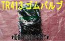 太平洋工業 ゴムバルブ TR413 100個 パシフィック 日本製