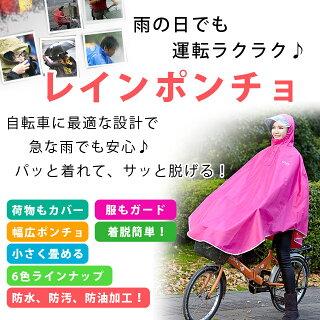 レインポンチョ自転車【7月上旬頃】レインコート雨合羽レイングッズ雨の日撥水防水