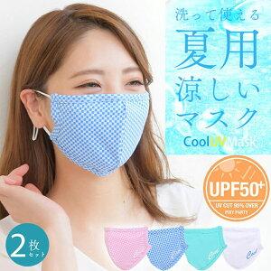 ひんやりマスク クールマスク 冷感 夏用 2枚セット ma 【即納】 UVマスク サマーマスク 洗える ファッションマスク UPF50+ PixyParty