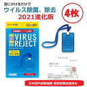 【期間限定ポイント5倍・4枚セット】除菌カード 空間除菌 VIRUS REJECT 首掛けタイプ ウイルス除去 殺菌 ウイルス対策 ネックスラップ付属 抗菌 予防 除菌グッズ 殺菌 携帯用