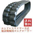 二光メンテナンスショップで買える「コマツPC10UU/PC10UU-3/PC10UU-5 建設機械用 ゴムクローラー ゴムシュー ゴムキャタ ゴム履帯」の画像です。価格は16,000円になります。