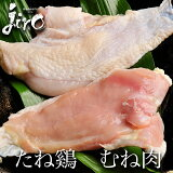 九州産たね鷄 種鶏 鶏肉 ムネ肉 約250g ~320g 鳥肉 とり肉 チキン 鶏むね肉 冷凍 鶏肉 お取り寄せグルメ 食品