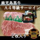【特選折箱】【ギフト】【お歳暮】鹿児島黒毛和牛A4サーロイン...