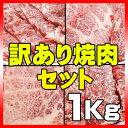【送料無料】【お歳暮】【お中元】店長おまかせの焼肉セット!鹿児島黒牛A4以上を使った極上の焼肉1kg!カルビー、赤身、極上カルビー、火打ち等様々な部位が入ってます。(入っている商品はその都度変わります。)/ギフト/バーベキュー/BBQ/牛肉/国産/和牛/あす楽/