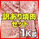 【送料無料】【☆4.77(10月19日現在)】 店長お任せ焼肉セット1kg鹿児島黒牛A4以…