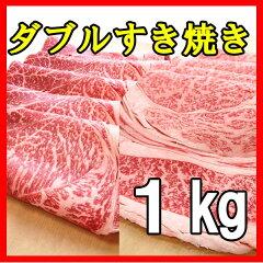 【送料無料】】【☆4.87(10月19日現在)】ダブルすき焼きセット1kg「赤身とロース両方食べ比べたい」そんな時は、このセットがちょうどいい。鹿児島黒毛和牛A4〜A5等級厳選のすき焼きしゃぶしゃぶ福袋/牛肉/国産/和牛/あす楽【訳あり】【お任せ】