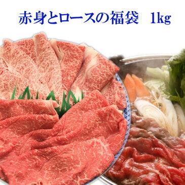 【☆4.80(12月20日現在)】赤身と白身のダブル牛肉セット1kg「赤身とロース両方食べ比べたい」そんな時は、このセットがちょうどいい。鹿児島黒毛和牛A4〜A5等級厳選のすき焼きしゃぶしゃぶ福袋/薄切り焼肉/牛肉/国産/和牛/【訳あり】【お任せ】【送料無料】