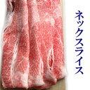 【切り落とし】鹿児島黒牛ネックスライス500g A4等級の切り落とし 牛肉/和牛/すき焼き/国産/牛丼/