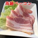 便利アイテム!お肉屋さんの高級ベーコン、ちょっとあれば便利、いつでも簡単に使える一品、ベーコン100g/国産/豚肉/あす楽/加工品