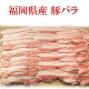 お客様の用途に合わせてカットします。安心安全な福岡県産ハイブリッドポークを使用!コクと甘みのある豚バラスライス500g/焼肉/しゃぶしゃぶ/ブロック/サムギョプサル/角煮/あす楽/国産/四元豚/豚肉