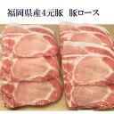 安全安心な福岡県産ハイブリッドポークを使用、豚バラよりもあっさりしていて、女性に人気豚ロース1kg/豚肉/国産/ヘルシー/あす楽/