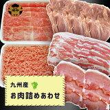 【肉まとめ買い】総重量約2.0kg九州産お肉詰め合わせ!牛肉、豚肉、鶏肉、合挽きミンチ、冷蔵配送到着後小分け冷凍がオススメ/切り落とし/から揚げ/ハンバーグ/お好み焼き/焼そば/ストック