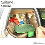 KingCamp(キングキャンプ)KM3532後部座席用エアーベッド