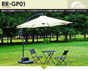 送料無料レイチェル(Raychell)アウトドアRR-GP01ガーデンパラソルアウトドア用品組立リゾート