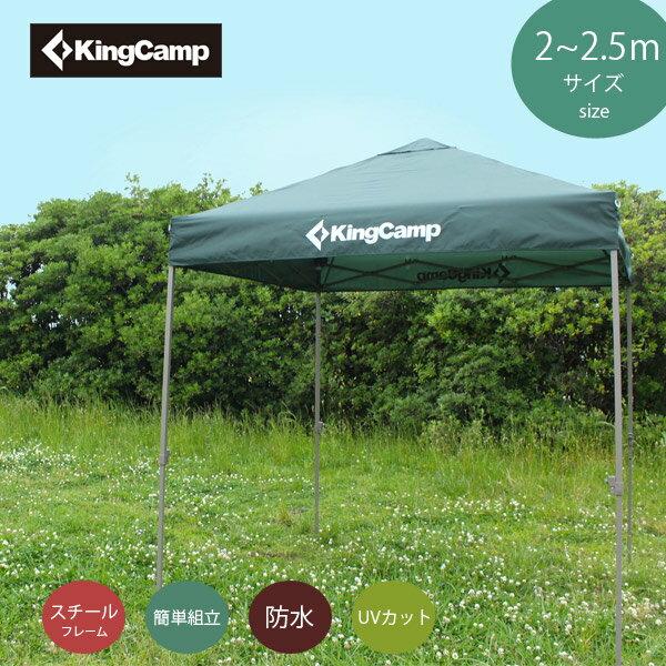 KingCamp ワンタッチタープテント