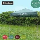【10P26Mar16】【365日出荷可能商品】【あす楽対応商品】KingCamp(キングキャンプ)ポップアップテントアウトドアKT3071海BBQキャンプテント2〜3人用日よけレジャーアウトドアピクニックキャンプありとあらゆる場面で活躍してくれる便利なテント