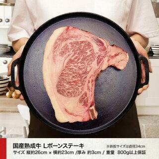 国産牛熟成肉Lボーンステーキ不定貫800g以上保証【BBQ・バーベキュー・焼肉】