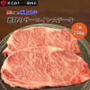 【クーポン有り】黒毛和牛 A5等級 霜降りサーロインステーキ 1枚 250g以上 OPEN価格 特別価格 特価 期間限定価格