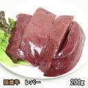 国産牛 ホルモン 生レバー 加熱用 200g 牛ホルモン 焼肉 バーベキュー BBQ