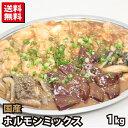 【3000円 ポッキリ】国産牛 ホルモンミックス タレ漬け 約1kg ...