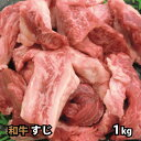 和牛 すじ 1kg お祭り 打ち上げ用 スジ