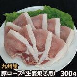 九州産 豚ロース生姜焼き用 (タレ付き) 300g 豚肉 国産 国内産