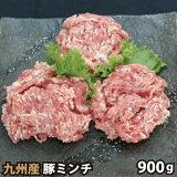 九州産豚ミンチ300g豚肉国産国内産