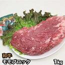モモブロックもも和牛牛肉【1kg】(ローストビーフ用