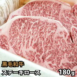 黒毛和牛 A5 ロース ステーキ 約180g〜200g ギフトに最適