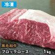 黒毛和牛 ロース ブロック肉 約1kg 業務用