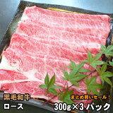 すき焼き牛肉黒毛和牛【300g×3パック】
